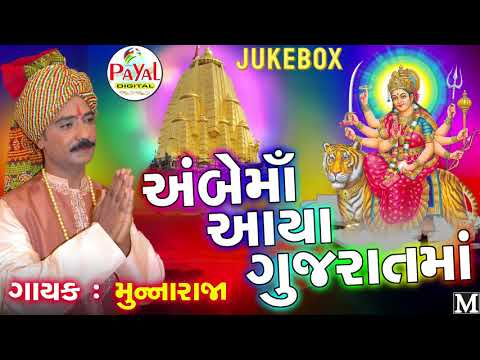 Ambemaa Aaya Gujratma || Munna Raja|| Ambaji Special Song|| Audio Jukebox||