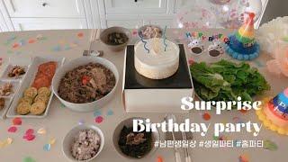 서프라이즈 생일파티 직접 요리해서 꾸민 초간단 생일상차…