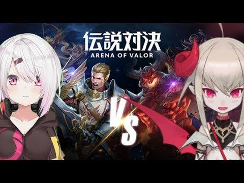 【伝説対決 -Arena of Valor- 】2人で世界最強目指して!#伝説対決【にじさんじプロジェクト/椎名唯華】