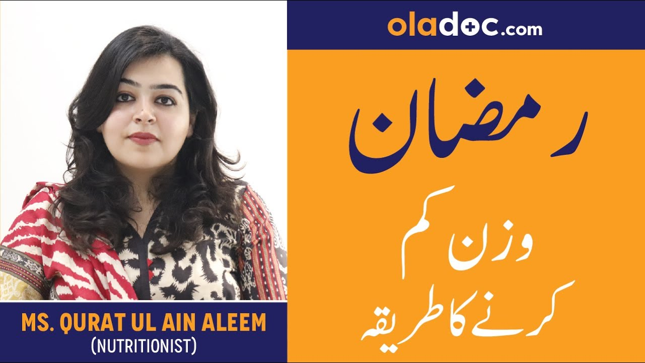 Ms  Qurat Ul Ain Aleem - Nutritionist at Child Care Associates in