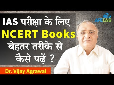 How to read NCERT more effectively for IAS exam | Civil Services | Dr. Vijay Agrawal | AFEIAS