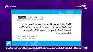 مساء dmc - وزير خارجية البحرين طالب الحكومة اللبنانية