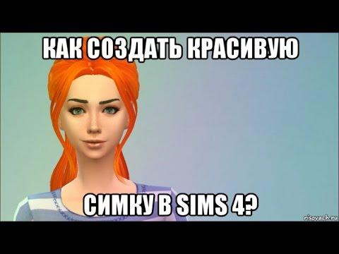 The Sims 4 | Создание красивой симки #1