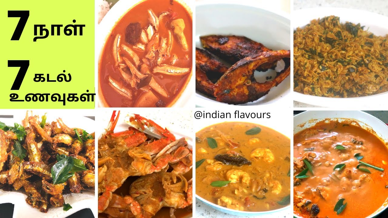 7 Easy Seafood Recipes in tamil | 7 வகை கடல் மீன் உணவுகள் | fish curry, prawn curry,crab curry