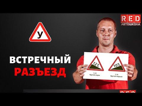 ВСТРЕЧНЫЙ РАЗЪЕЗД - Легкая Теория ПДД с Автошколой RED