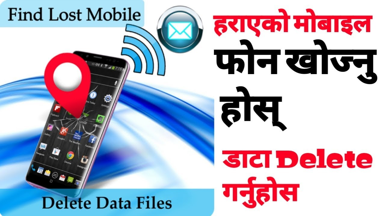 how to find lost phone | How can I track my Android phone?|| in Nepali
