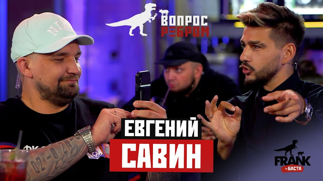 #ВопросРебром - Женя Савин