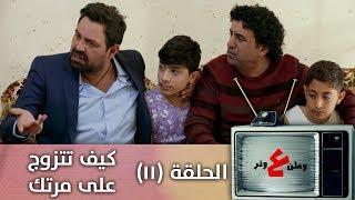 وطن ع وتر 2019 - كيف تتزوج على مرتك  - الحلقة  الحادية عشرة 11