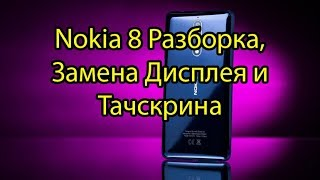 Nokia 8 Замена Дисплея и Сенсора (Разборка) \ Nokia 8 Display and Toushcreen Replacement