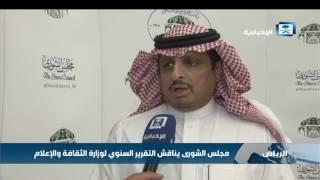 مجلس الشورى يناقش التقرير السنوي لوزارة الثقافة والإعلام