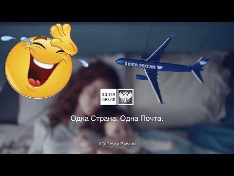 Смотрю рекламу Почта России и плачу (;