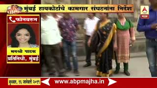 Mumbai | After 9 days, End to BEST Bus Strike