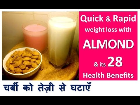चर्बी को तेज़ी से घटाएँ, Quick Weight loss with ALMOND, & 28 Health Almond Benefits, dr shalini