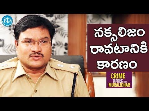 అక్కడ నక్సలిజం రావటానికి కారణం అదే - AV రంగనాథ్ || Crime Diaries With Muralidhar