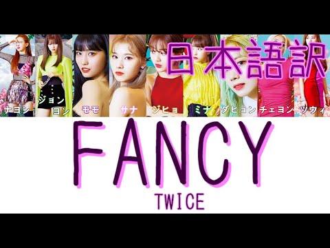 日本語字幕 かなるび 歌詞 Fancy Twice トゥワイス 트와이스