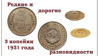 Рідкісні і дорогі різновиди монети 3 копійки 1931 р. Скільки коштує (ціна)