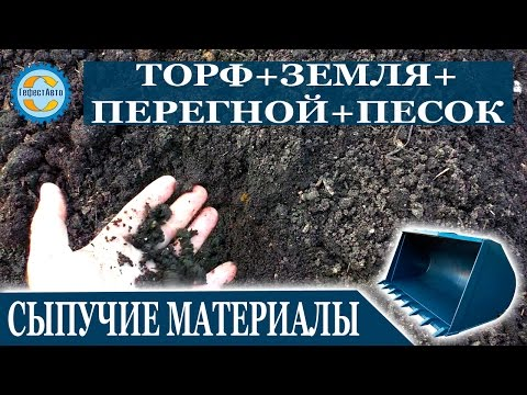 Смесь на участок Торф + Земля + Перегной + Песок (Торфосмеси Чернозём) Узнать цену и заказать.