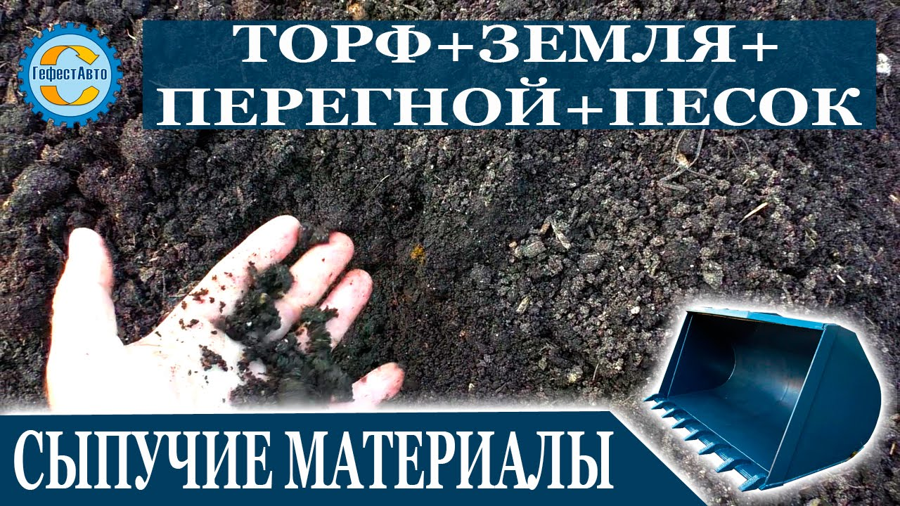 Продажа конского навоза с доставкой в москве и московской области. Перегной, плодородный грунт, чернозём и крупный песок, а также солома и опилки. При покупке самовывозом более 50 мешков цена 150 рублей за мешок.