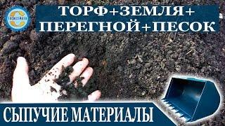 Смесь на участок Торф + Земля + Перегной + Песок (Торфосмеси Чернозём) Узнать цену и заказать.(, 2014-07-05T20:57:03.000Z)
