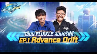 [Speed Drifters] เซียนสอนดริฟต์ EP.1 : Advance Drift feat.FLIXKLE