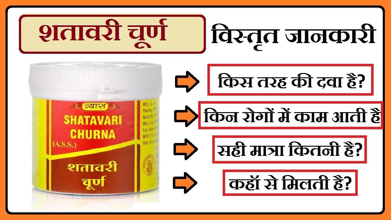 shatavari churna, शतावरी चूर्ण, shatavari powder ke fayde