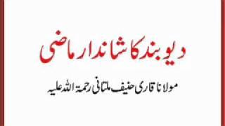 Maulana Qari Haneef Multani - Deoband Ka Shandar Mazi 1 of 6