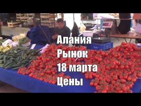 Аланья Рынок в Оба 18 марта понедельник Цены на овощи фрукты в Турции