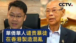 华侨华人谴责暴徒在香港制造混乱 | CCTV