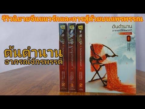 214รีวิวนิยายจีนแนวรักและการต่อสู้ด้วยแพรพรรณ/ต้นตำนานอาภรณ์จักรพรรดิ