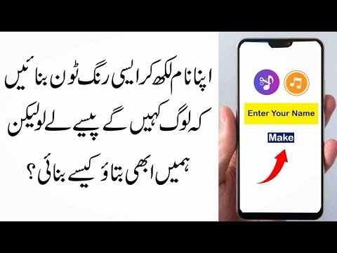 How To Make Your Name 3D Ringtone Real Method 2020 -  Technical Ali