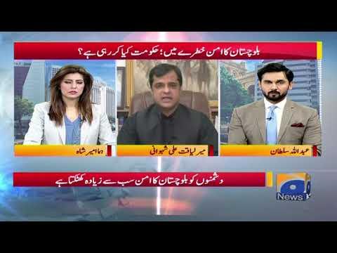 Balochistan Ka Aman Khatray Main; Hukumat Kia Kar Rahi Hay