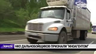 """В России теперь """"иностранные агенты"""" еще и водители-дальнобойщики."""