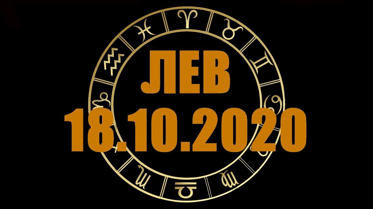 Гороскоп на 18.10.2020 ЛЕВ