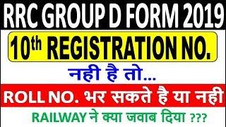 Railway RRC Group D Online Form 2019    10th Registration No. में क्या भरना है    Must Watch