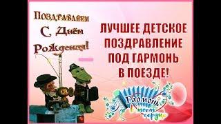 ЛУЧШЕЕ ДЕТСКОЕ ПОЗДРАВЛЕНИЕ ПОД ГАРМОНЬ! С днем рождения! Поезд. РЖД. Владимир Кузнецов гармонист!