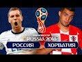 РОССИЯ VS ХОРВАТИЯ 1 4 ЧЕМПИОНАТА МИРА 2018 РЕЖИМ FIFA mp3