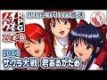 [DS] サクラ大戦 ~君あるがため~【RPG千本ノック 22本目】