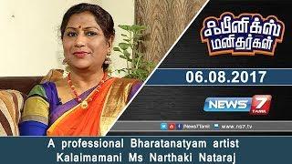 Phoenix Manithargal 06-08-2017 | News7 Tamil – Bharatanatyam artist Kalaimamani Ms Narthaki Nataraj