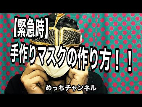 「【緊急時】手作りマスクの作り方!!」の参照動画