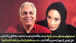 Sahar Zakaria ( سحر زکریا - اخبار و حواشی )