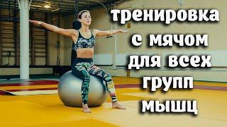 Упражнения с мячом для красивой фигуры Тренировка на все тело за 25 минут