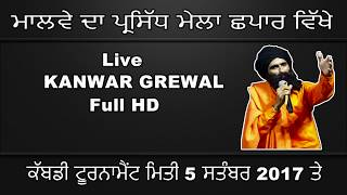 KANWAR GREWAL | LIVE PERFORMANCE AT MELA CHHAPAR  | SEPT 2017