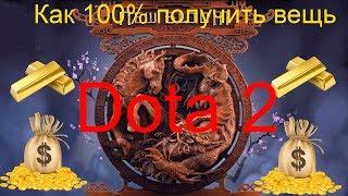 Как 100% выйграть вещи в Dota 2 (New Bloom)