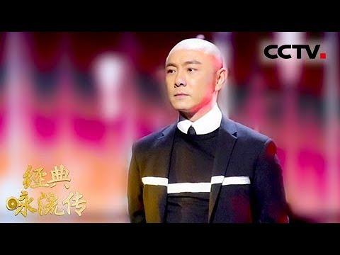 [经典咏流传]张卫健为你唱经典《从军行》 | CCTV
