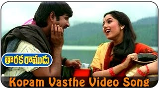 Kopam Vasthe Video Song || Taraka Ramudu Movie || Srikanth, Soundarya