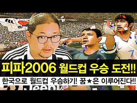 감스트 : 피파2006 한국으로 월드컵 우승하기! (FIFA2006 l To win the World Cup in South Korea)