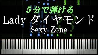 ピアノ初心者でも簡単に弾ける『Lady ダイヤモンド / Sexy Zone』【楽譜付き】