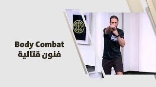 ناصر الشيخ - Body Combat فنون قتالية
