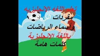 تعلم اللغه الانجليزيه مفردات الرياضة وأسماء الرياضات باللغة الانجليزية كلمات هامة