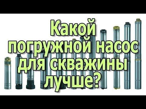 Какой насос лучше для скважины? Глубинный насос для скважин Скважинный насосы